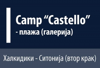 Camp Castello - Beach