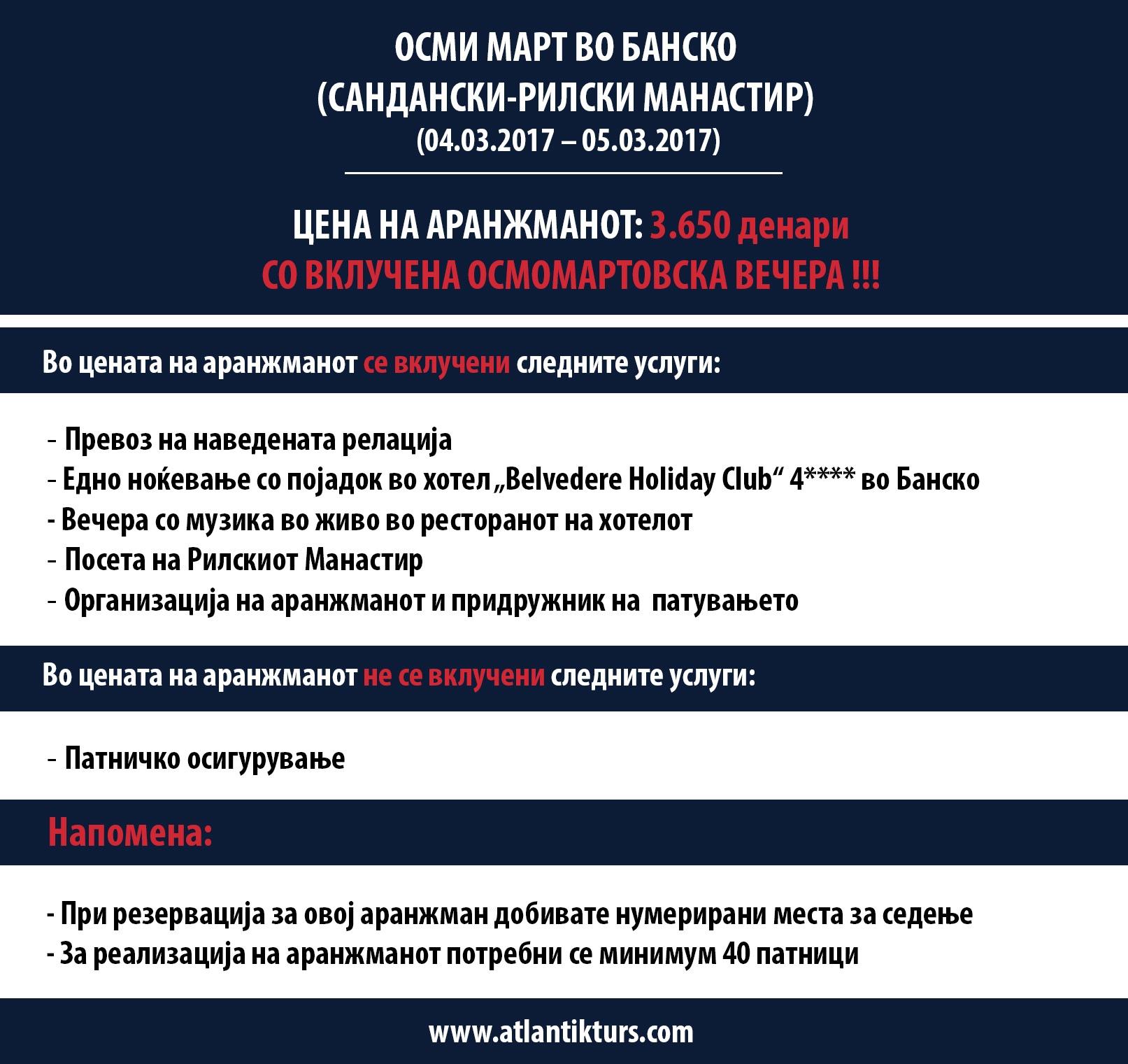 8 Март 2017 - Банско