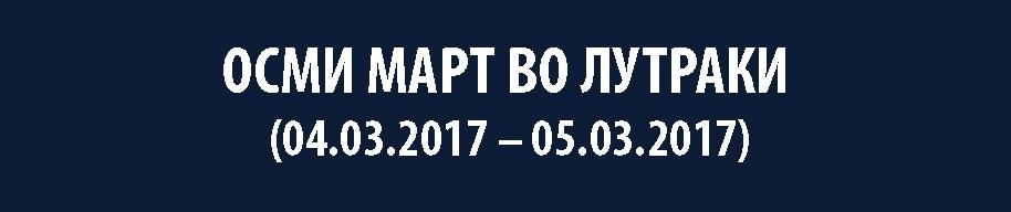 8 Март 2017 - Лутраки