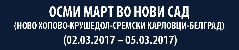 8 Март 2017 - Нови Сад