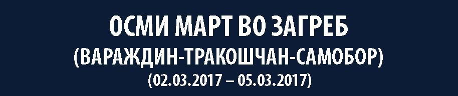 8 Март 2017 - Загреб