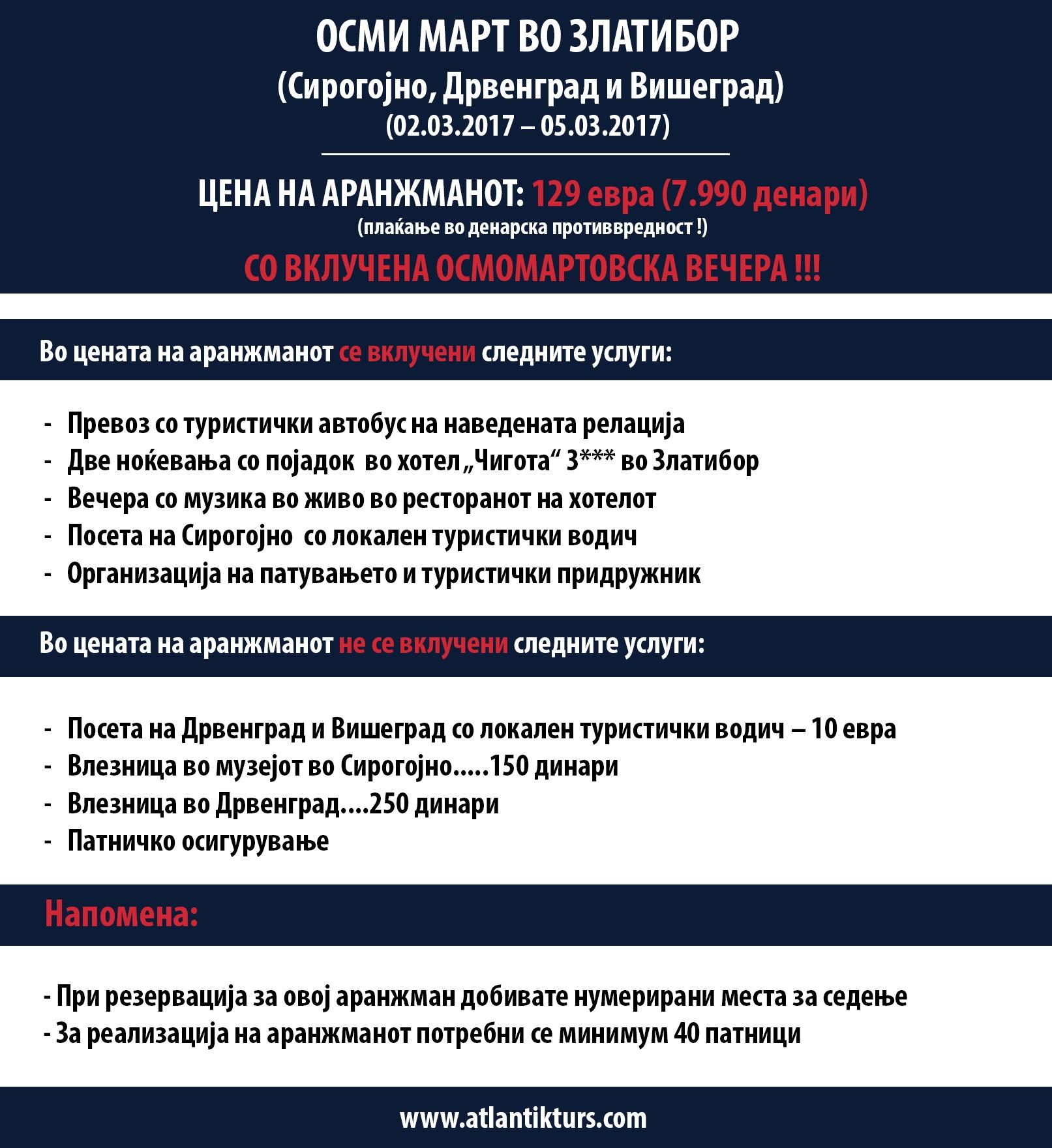 8 Март 2017 - Златибор